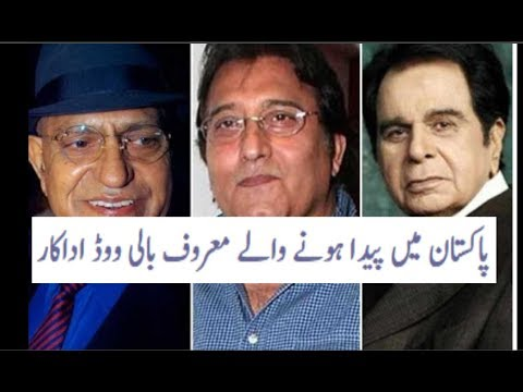 10 Bollywood Legends With Roots In Pakistan - Bollywood Celebs who were born in Pakistan