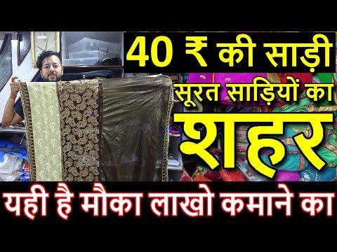 40 ₹ की साड़ी | SURAT SAREE MARKET | SYNTHETIC, LYCRA, BANARSI, SILK SAREES, SUPER WHOLESALER....