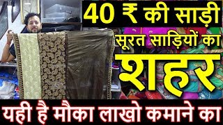 40 ₹ की साड़ी | SURAT SAREE MARKET | SYNTHETIC, LYCRA, BANARSI, SILK SAREES, SUPER WHOLESALER....