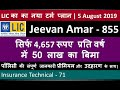 LIC Jeevan Amar Plan No. 855- Complete Details With Premium  & Example | LIC's New Term Plan