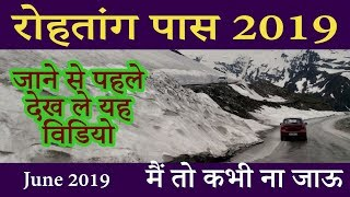 rohtang pass 2019   is rohtang pass open now   Rohtang Pass to Manali road trip