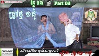 Khmer Comedy Part 03 ត្រូវថ្ម១ដុំ! ▶ Trov tmor 1 dom កំប្លែង Kompleng Neay Krim bayon tv