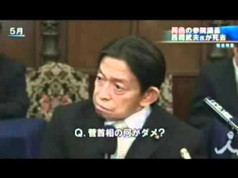 菅直人 わざと数分ずらし、西岡...