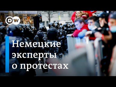 Немецкие политики и эксперты о протестах в России в поддержку Навального и реакции Кремля - Видео онлайн
