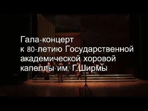 Государственная академическая хоровая капелла им. Г.Ширмы. Юбилейный концерт.28.02.2020.