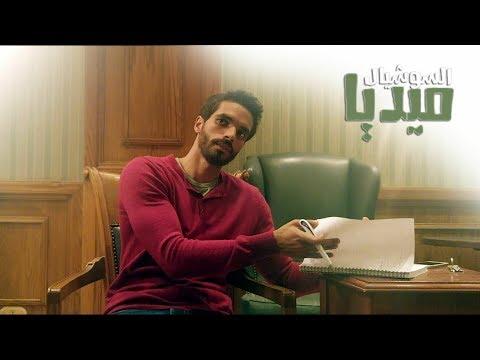 السوشيال ميديا - El Social Media | عمر شرقي Omar Sharky