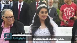مصر العربية | يحيى الفخراني يشهد على كتب كتاب محمد محسن وهبة مجدي
