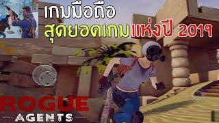 Rogue Agents เกมมือถือสงครามรูปแบบใหม่ น่าเล่นมาก !!