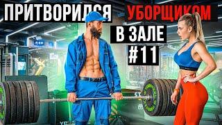 Мастер Спорта притворился УБОРЩИКОМ в ЗАЛЕ #11 GYM PRANK