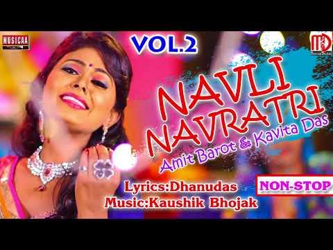 Navli Navratri Vol. 2 2017 | New Gujarati Nonstop Garba | Kavita Das New Song