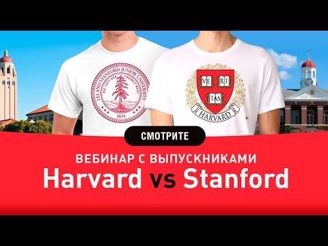 Harvard Vs Stanford. MBA в лучших бизнес-школах мира