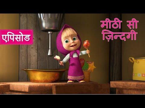 माशा एंड द बेयर - 🍬 मीठी सी ज़िन्दगी 👄 (एपिसोड 33)