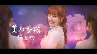 楊上昀 joyce./FT 酷炫-美力女孩 Joyceration【官方MV】