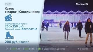 Смотреть видео Москва 24. Афиша. Каток в парке