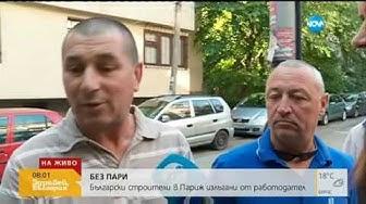 Български строители в Париж излъгани от работодател - Здравей, България (15.06.2016г.)