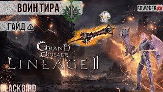Lineage 2-Grand Crusade: Гайд по Войну Тира+Заступник сайхи(L2,Гайд,Тир,Руофф,RuOff, Blackbird)