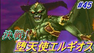ドラゴンクエスト9 星空の守り人 【DRAGON QUEST Ⅸ】 #45 ラスボス戦...