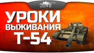 Уроки Выживания #1: Т-54. В окружении врагов!