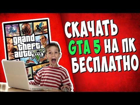 Скачать GTA 5 на ПК - Бесплатно и без смс ??