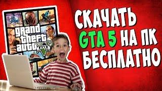 Скачать GTA 5 на ПК -