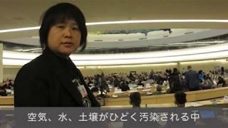 3月19日 スイス・ジュネーブ 国連人権理事会での森松明希子さんの演説
