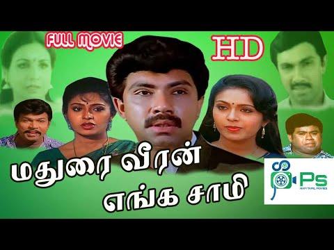 Madurai Veeran Enga Saami   மதுரை வீரன் எங்க சாமி    Sathyaraj,Rupini,Goundamani,    Full Movie