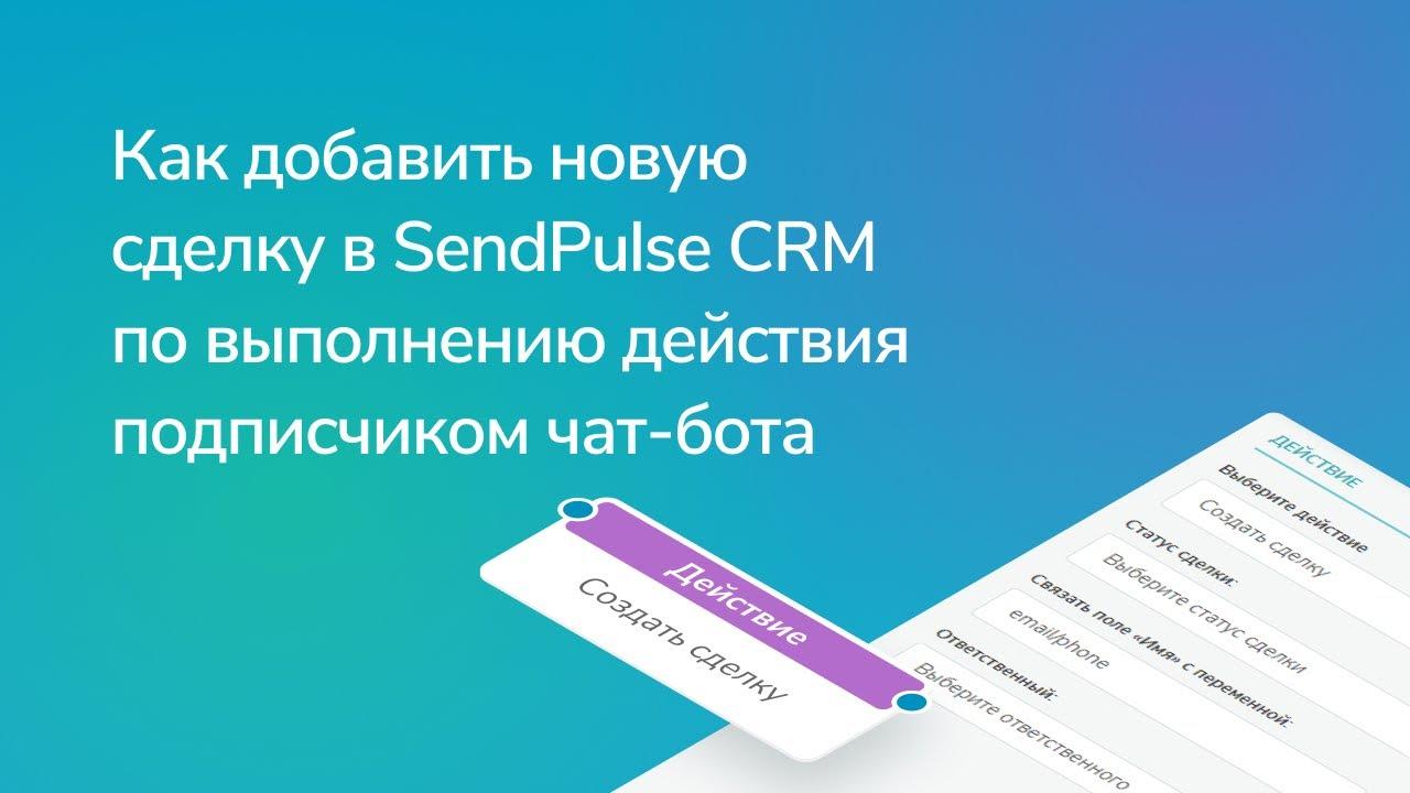 Как добавить новую сделку в SendPulse CRM по выполнению действия подписчиком чат-бота