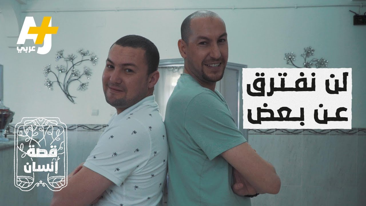 جزائري يتعلم الطبخ خصيصاً كي يشجع شقيقه التوأم على البقاء معه