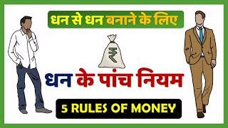 💸 धन के 5 नियम, Top 5 Rules of Money in Hindi, from The Richest Man in Babylon