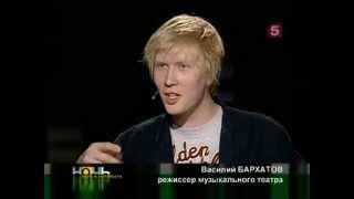 Алексей Гориболь. Беседа с Василием Бархатовым
