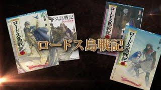 MMORPG『ロードス島戦記オンライン』 スペシャルムービー short ver.