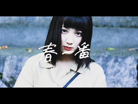 シノカ「春一番」Official Music Video