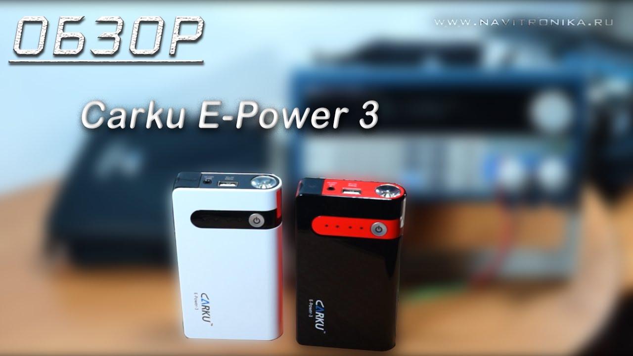 Пуско-зарядное устройство CARKU E-Power - YouTube