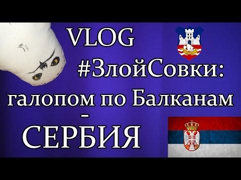 VLOG #ЗлойСовки: галопом по Балканам - Сербия. Встреча Нового года в Белграде