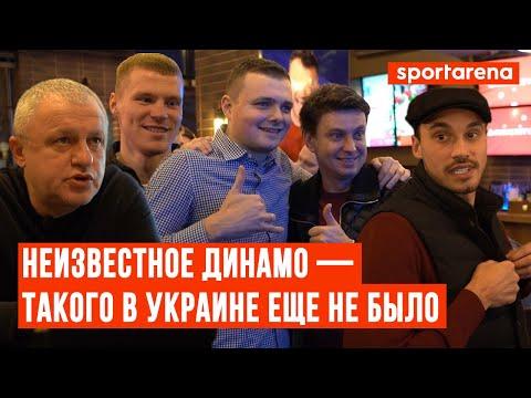Суркис, Бущан, Бурда и Цыганык — о фильме Неизвестное Динамо