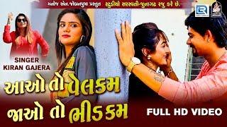 Avo To Well Come Jao To Bhid Come Kiran Gajera | New Gujarati Song 2018 | Full HD VIDEO