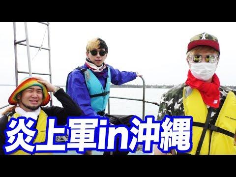 ��編】2泊3日炎上��沖縄マグロ釣り�旅