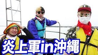 【前編】2泊3日炎上軍の沖縄マグロ釣りの旅