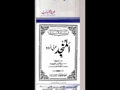 Al Munjid Arabic-Urdu Complete Dictionary