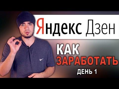 Как ЗАРАБОТАТЬ на ЯНДЕКС ДЗЕН 2020/Заработок в Яндекс Дзен [ДЕНЬ 1] Заработок в интернете