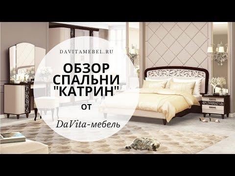 Cпальня «Катрин» от «DaVita-мебель»