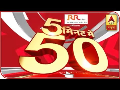 Top 50 News Stories Of The Day Within 5 Minutes | ABP News