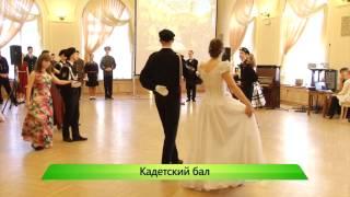 Бал кадетов. ИК ''Город'' 04.03.2015