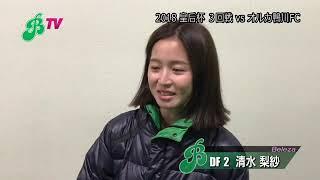 オルカ戦/清水理沙選手試合後インタビュー