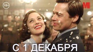 Дублированный трейлер фильма «Союзники»