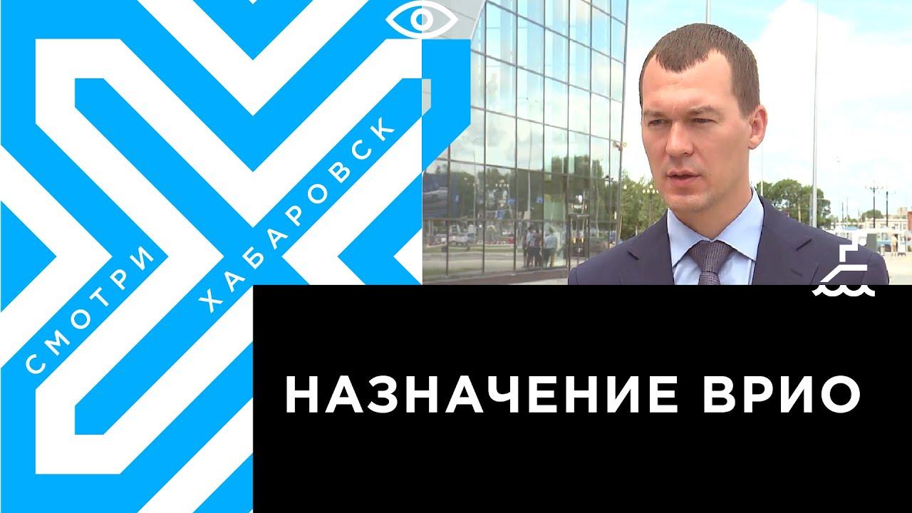 Михаил Дегтярёв: биография, прибытие в Хабаровск, первые встречи, первые оценки