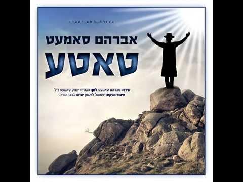 "אברהם סאמעט | ""טאטע"" | Avrum Samet"