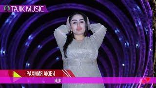 Рахмия Аюби - Ишк / Rahmiya Aybi - Ishq
