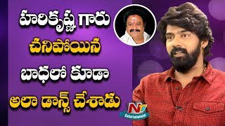 Naveen Chandra Comments On Jr NTR Dedication after His Father Demise | Aravinda Sametha | NTV Ent