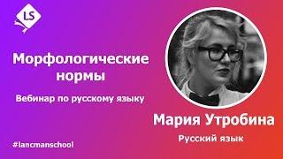 Русский язык. Морфологические нормы. Задание 6 [Курсы ЕГЭ/ОГЭ]